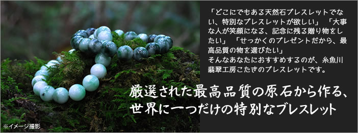 糸魚川天然翡翠ヒスイブレスレット